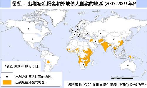 霍乱2007年世界分布图